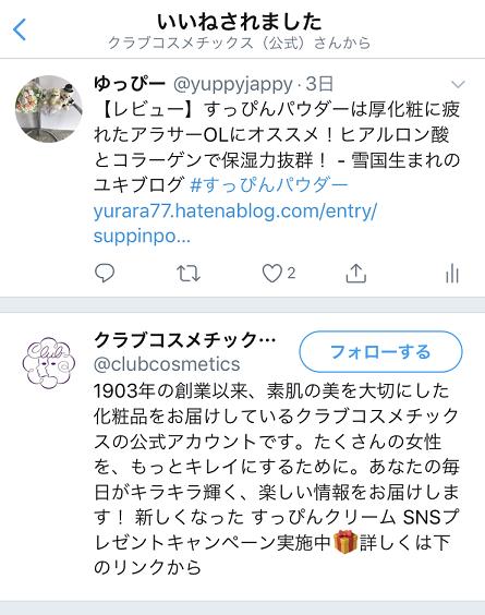 f:id:yurara77:20180917101241p:plain