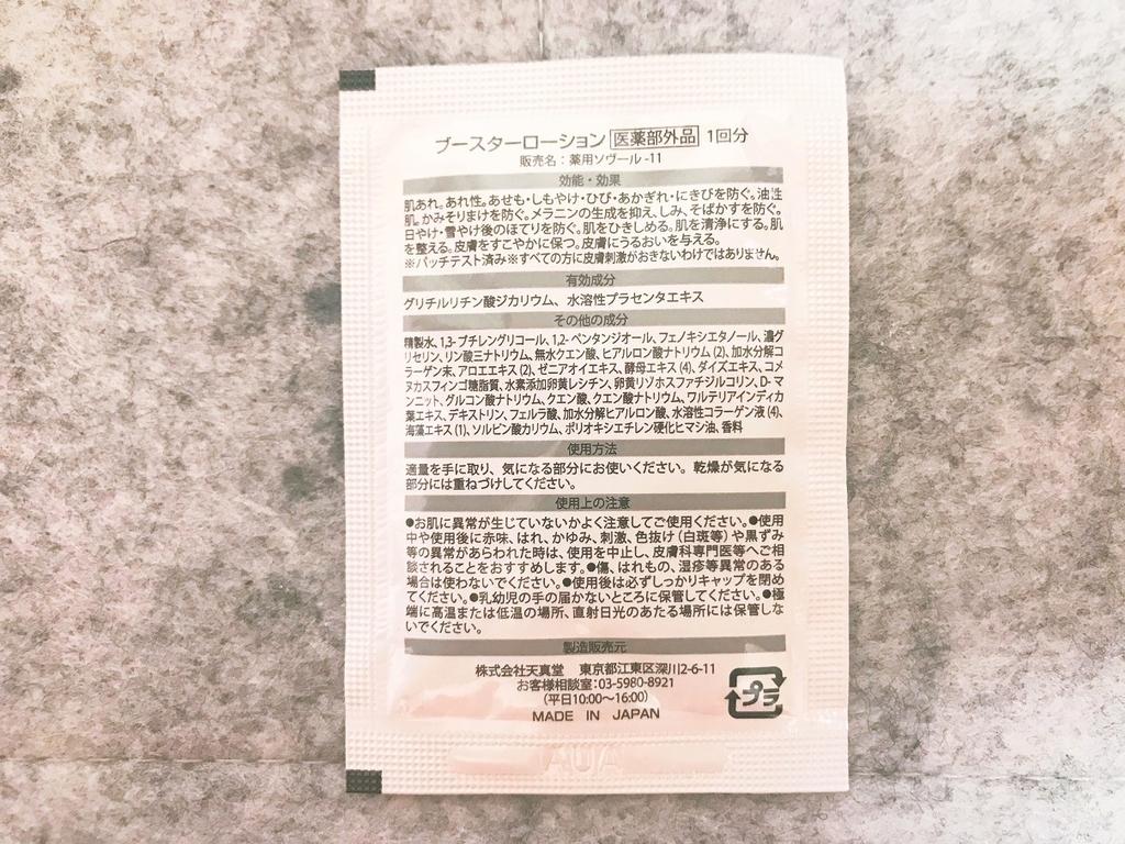 f:id:yurara77:20180921203303j:plain