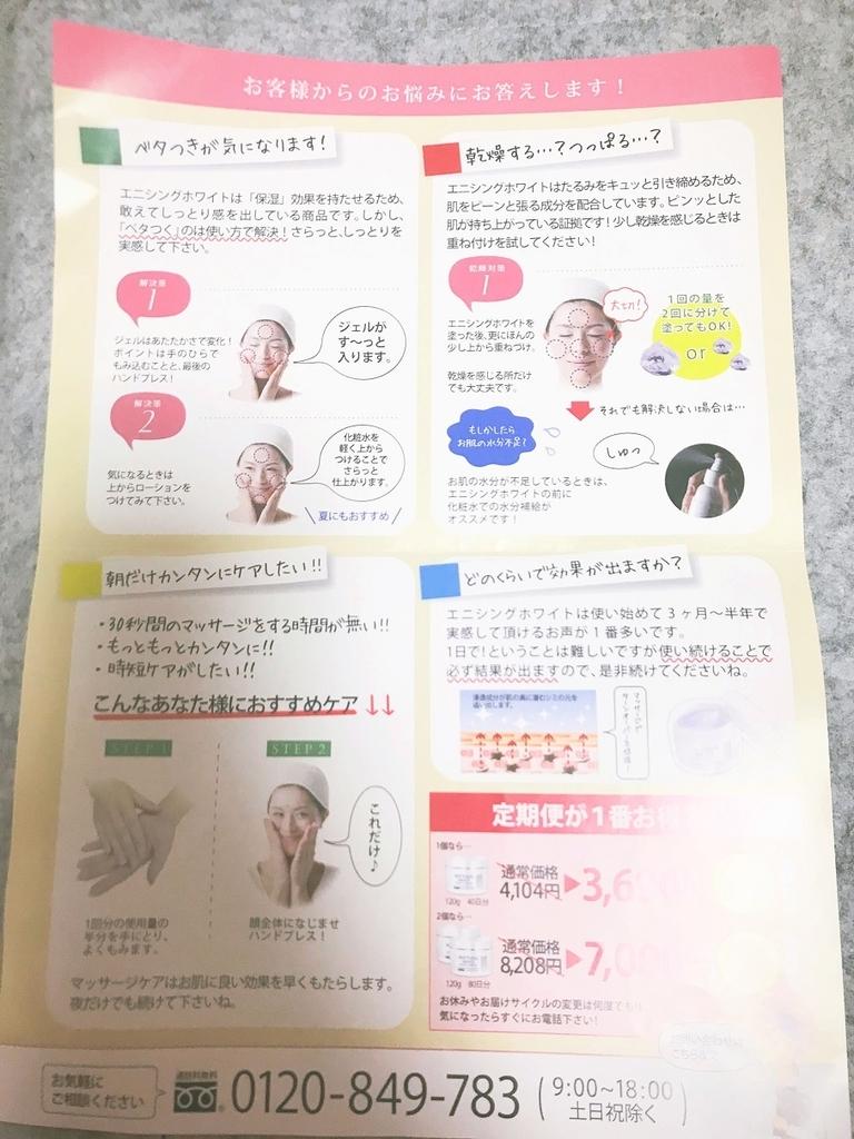 f:id:yurara77:20180921203409j:plain