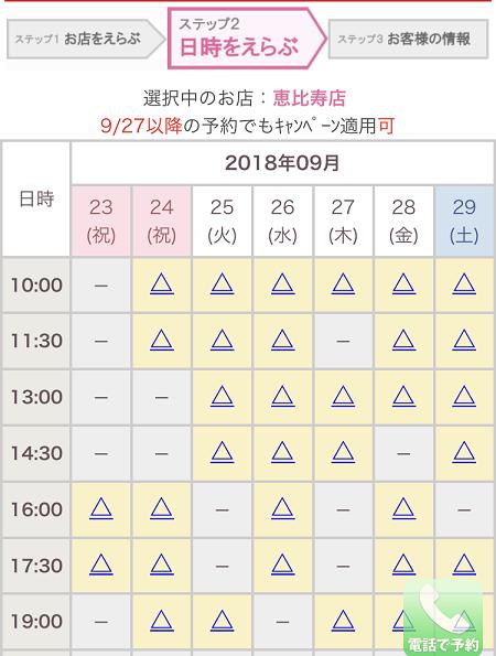 f:id:yurara77:20180923130452p:plain