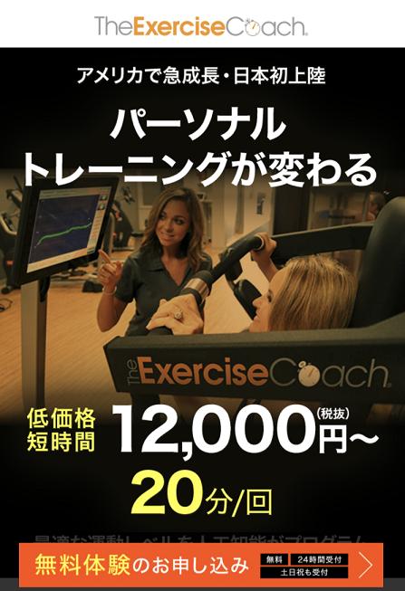 エクササイズコーチ新宿無料体験人工知能AI