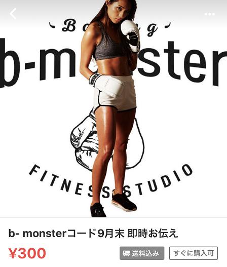 b-monster恵比寿初回体験暗闇ボクササイズ