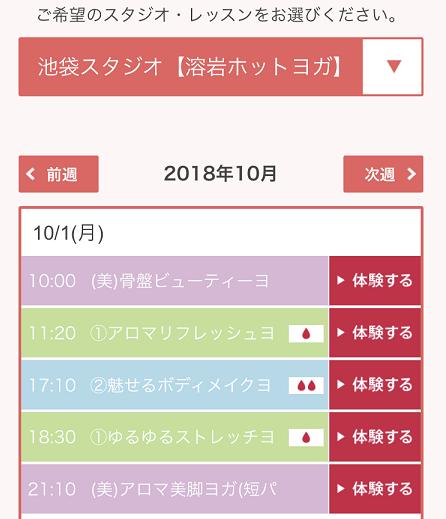 f:id:yurara77:20180929114740p:plain
