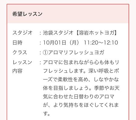 f:id:yurara77:20180929114811p:plain