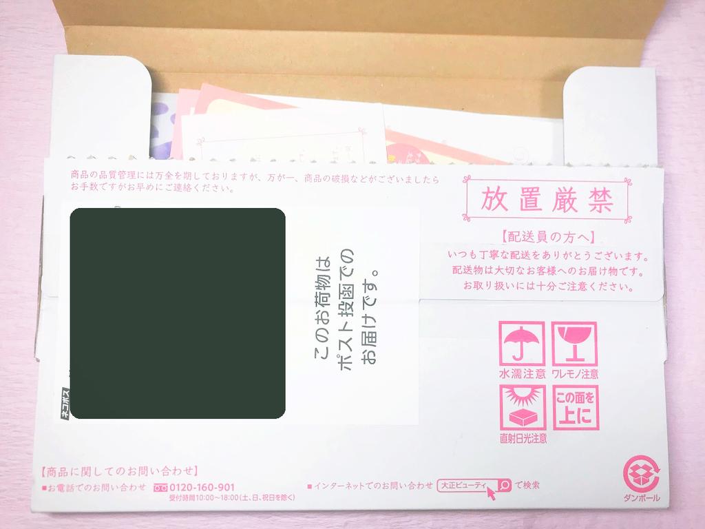 f:id:yurara77:20180930135116j:plain