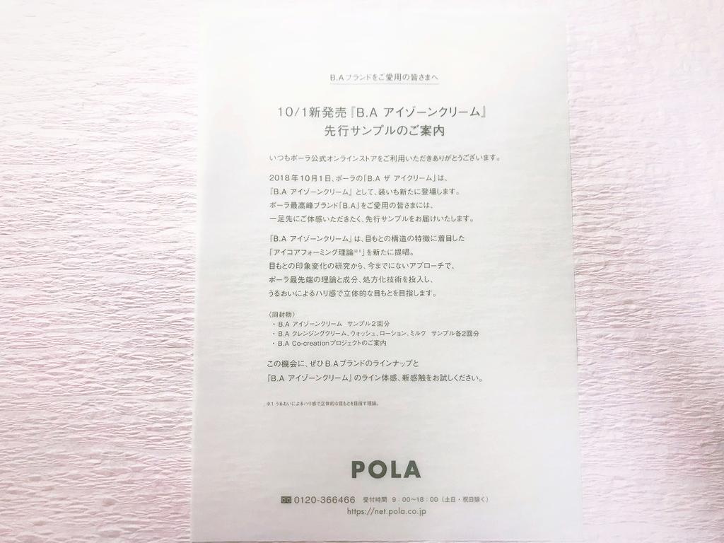 f:id:yurara77:20180930152541j:plain