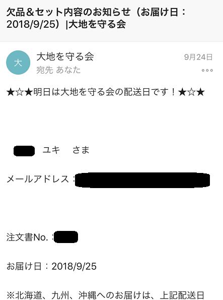 f:id:yurara77:20181003132652p:plain