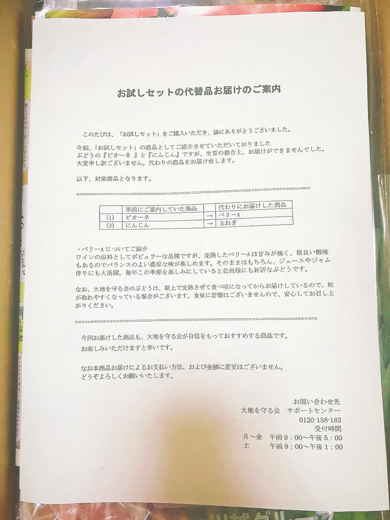 f:id:yurara77:20181003132752j:plain