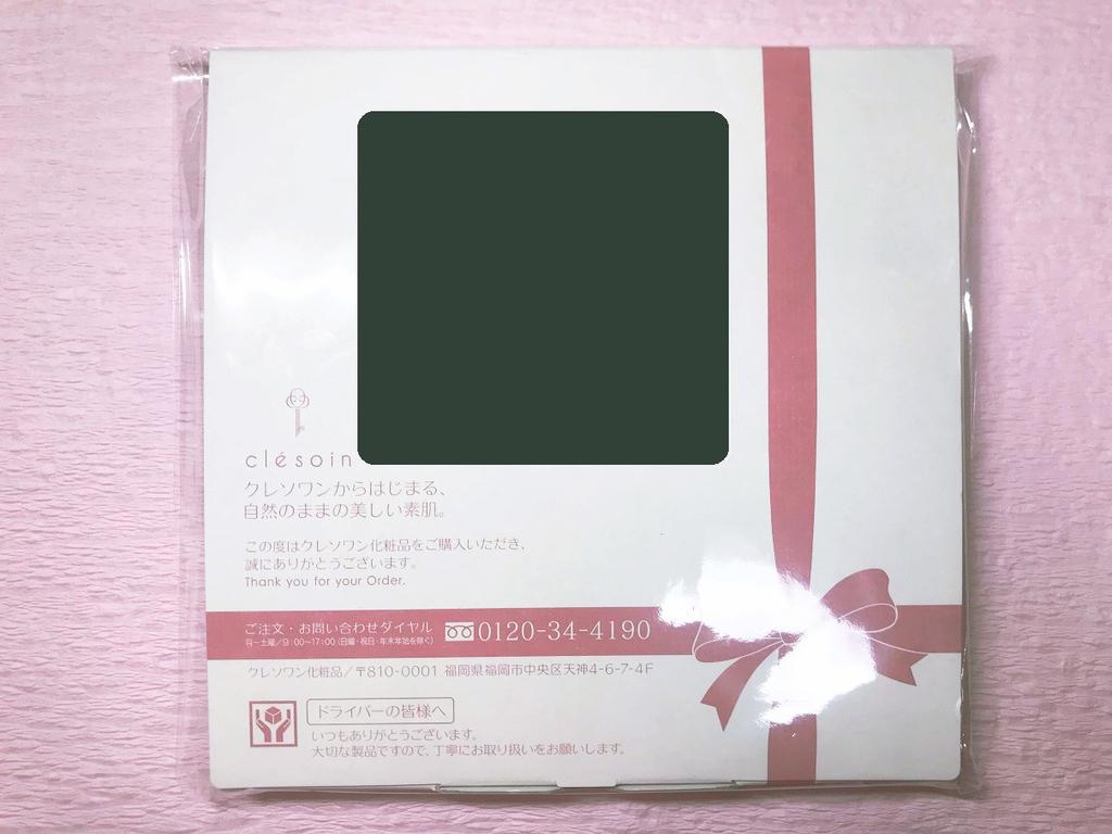f:id:yurara77:20181007234933j:plain