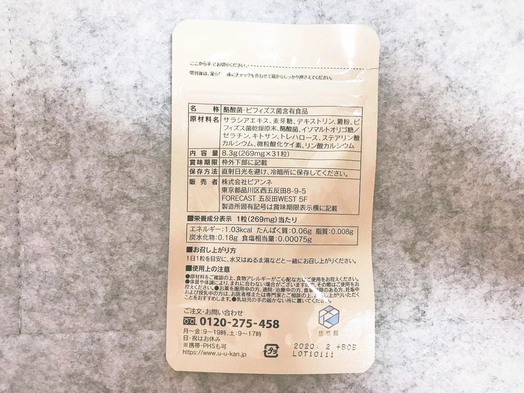f:id:yurara77:20181012004336j:plain