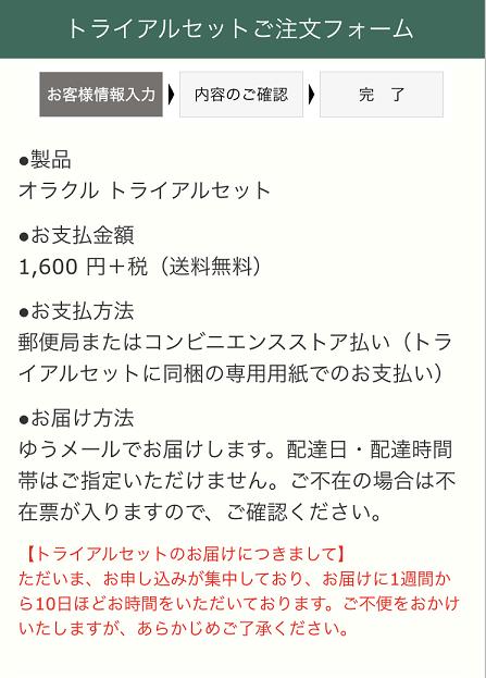 f:id:yurara77:20181012010518p:plain