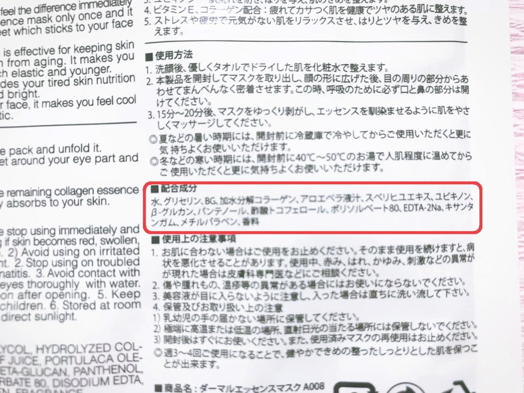 ダーマルエッセンスシートマスク韓国安い