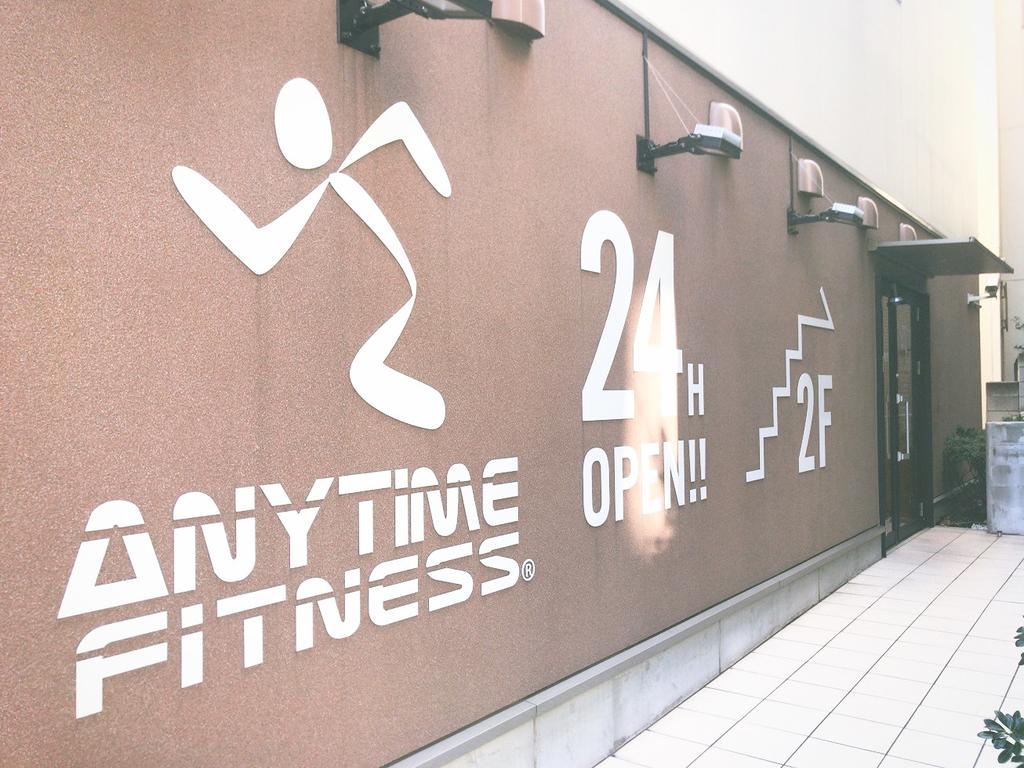 ANYTIMEFITNESSエニタイムフィットネス広尾高校前店