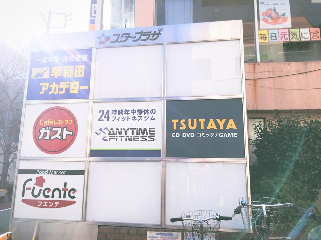 ANYTIMEFITNESSエニタイムフィットネス下高井戸店