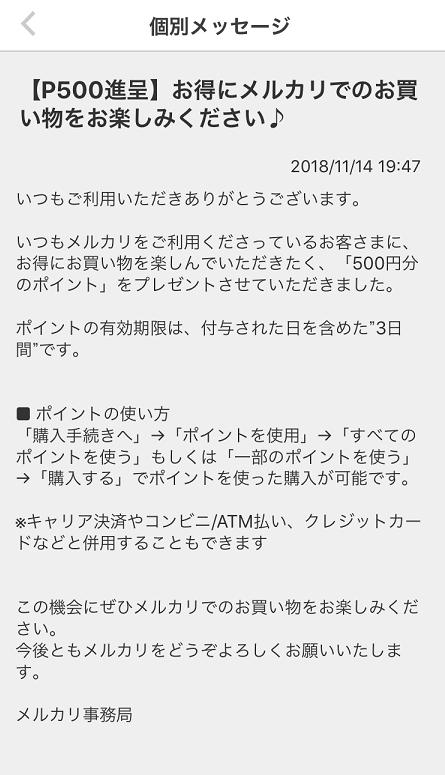 f:id:yurara77:20181121200947p:plain
