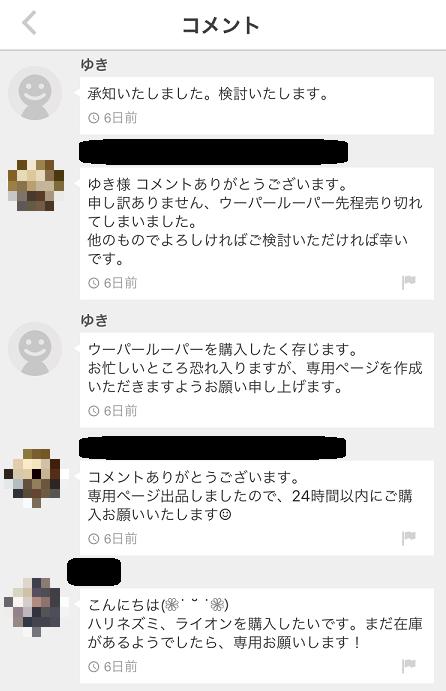 f:id:yurara77:20181121201016p:plain