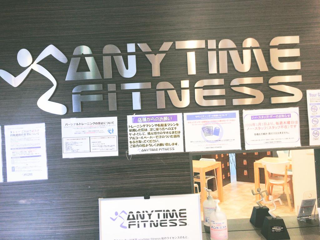 ANYTIMEFITNESSエニタイムフィットネス日本橋馬喰町店