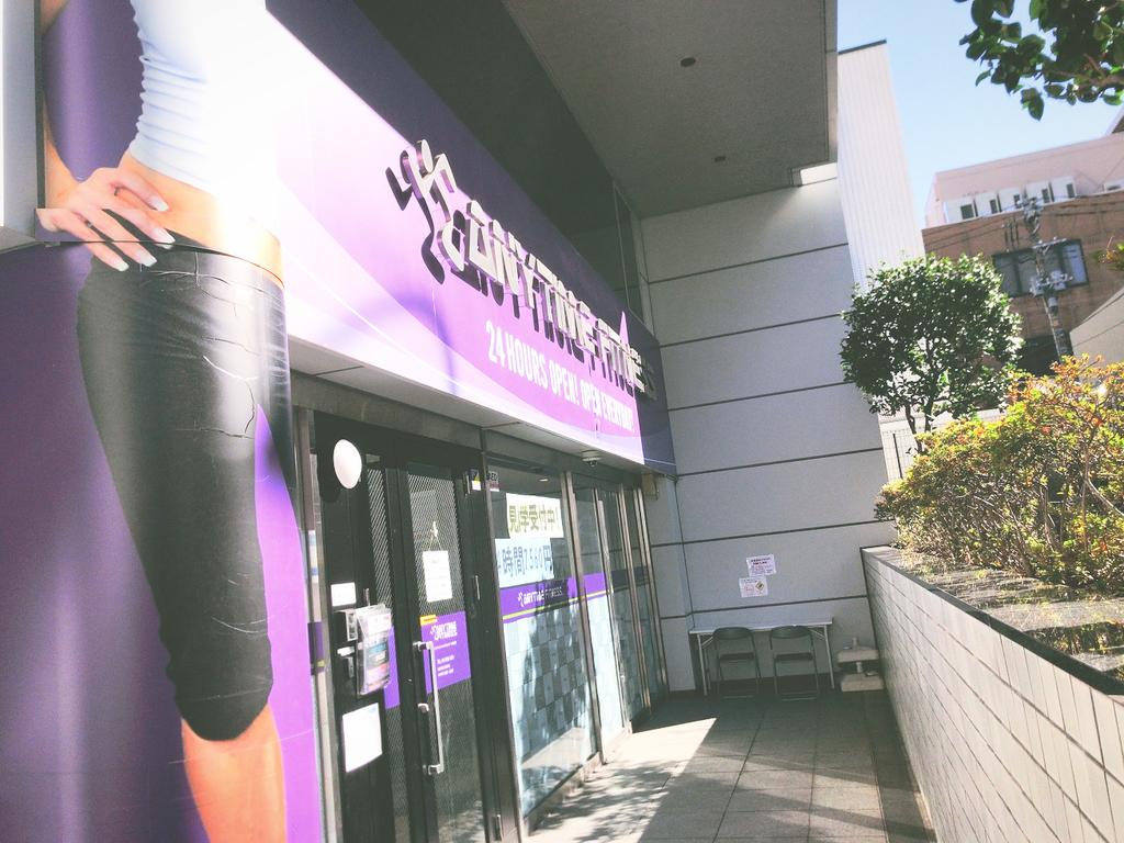 ANYTIMEFITNESSエニタイムフィットネス東池袋店