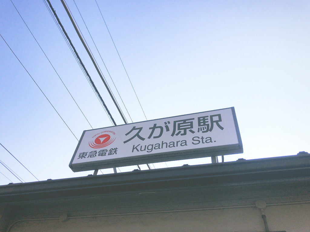 ANYTIMEFITNESSエニタイムフィットネス久が原店