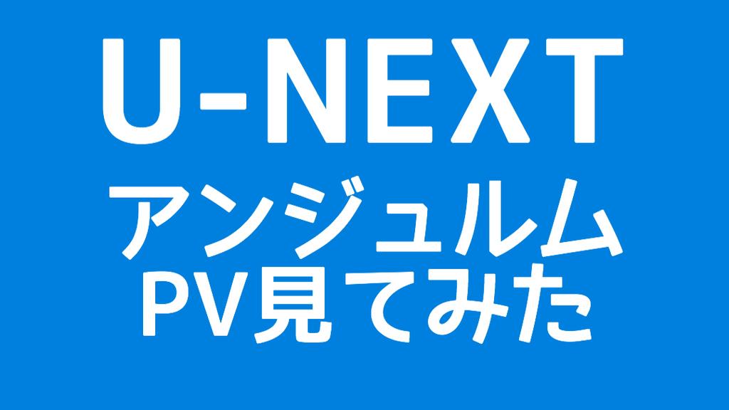 f:id:yurara77:20181210195458j:plain