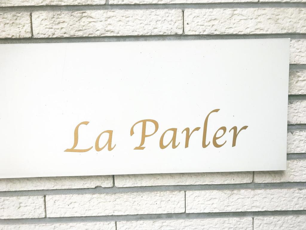 ラ・パルレ自由が丘店初回体験勧誘きつい