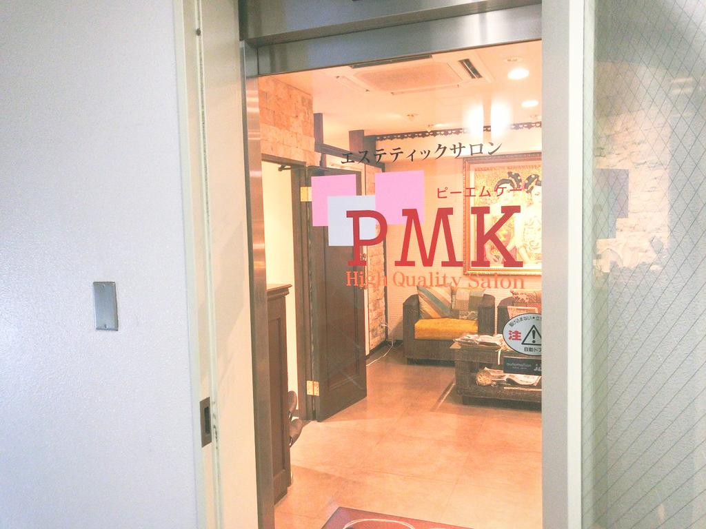 PMK初回体験勧誘きつい