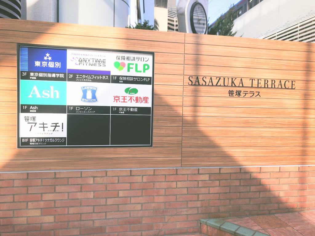 ANYTIMEFITNESSエニタイムフィットネス京王笹塚店