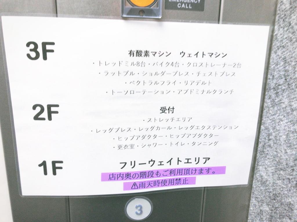 ANYTIMEFITNESSエニタイムフィットネス大岡山店