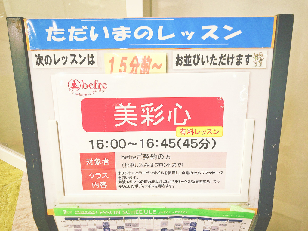 befre碑文谷体験レッスン痩せない
