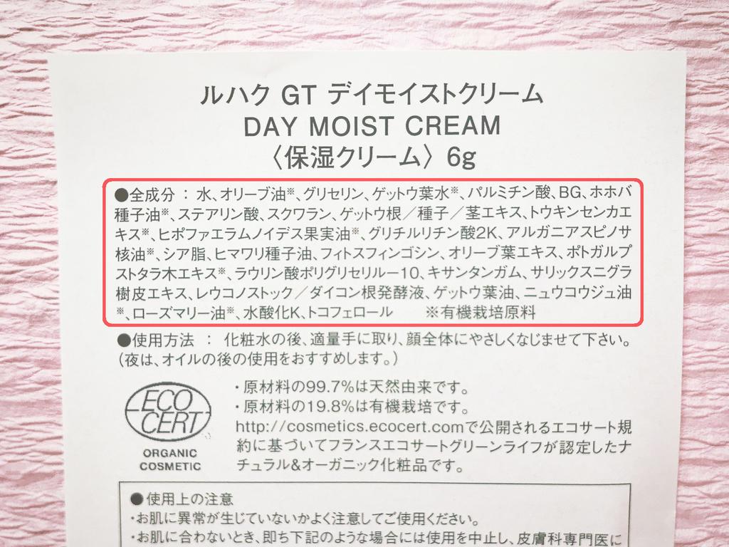 琉白月桃トライアルセット口コミレビュー