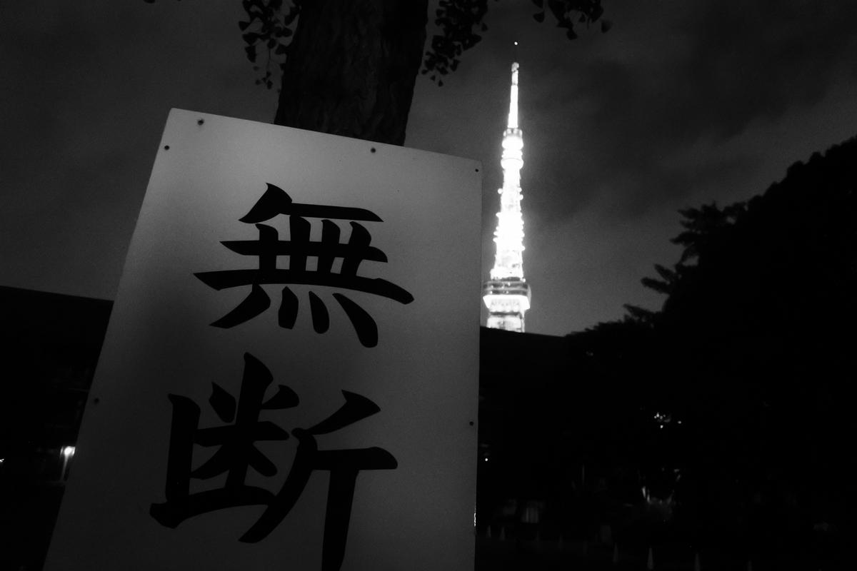 f:id:yurayura66:20200628101944j:plain