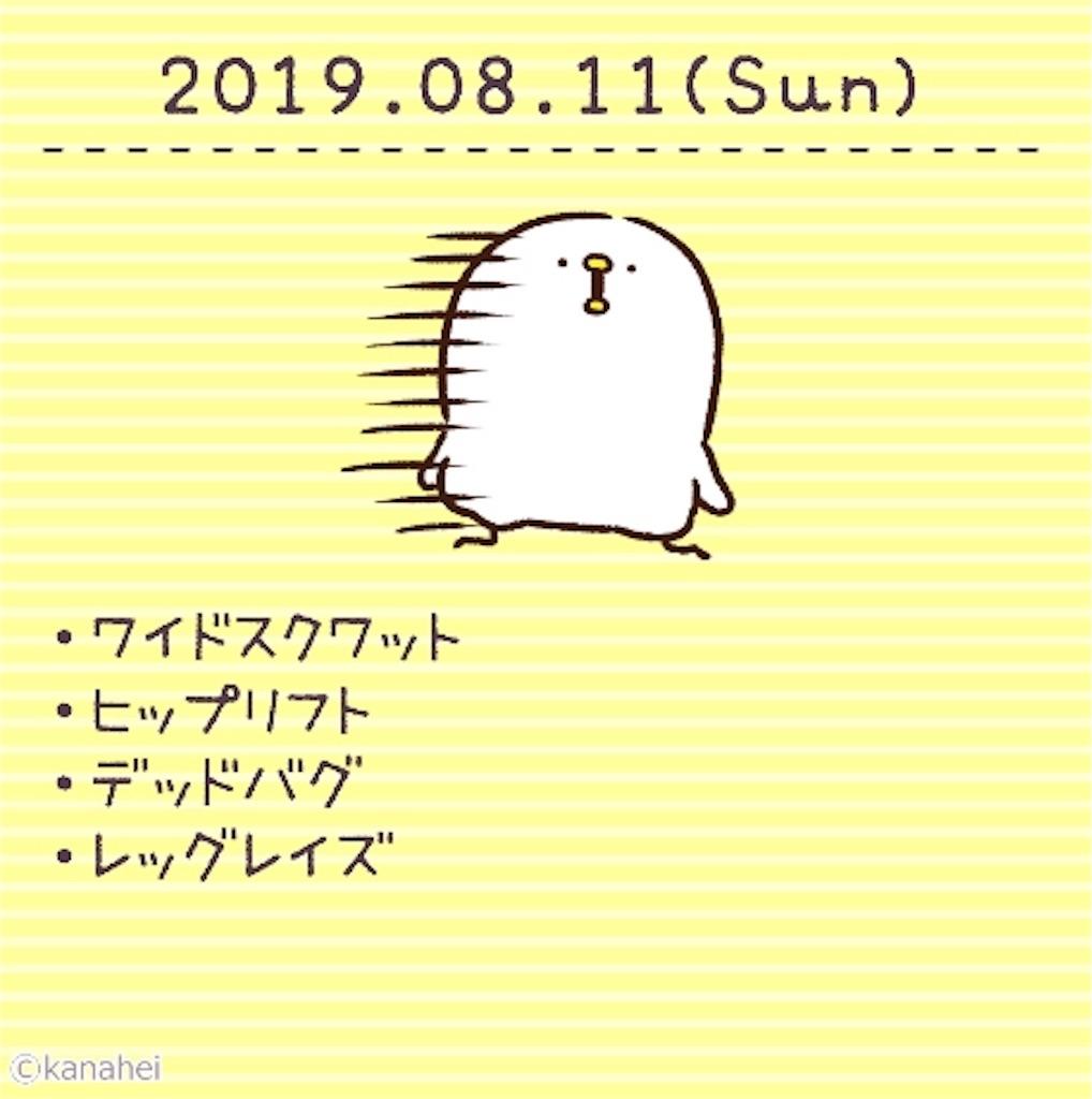 f:id:yurayurarilife55:20190812053215j:image
