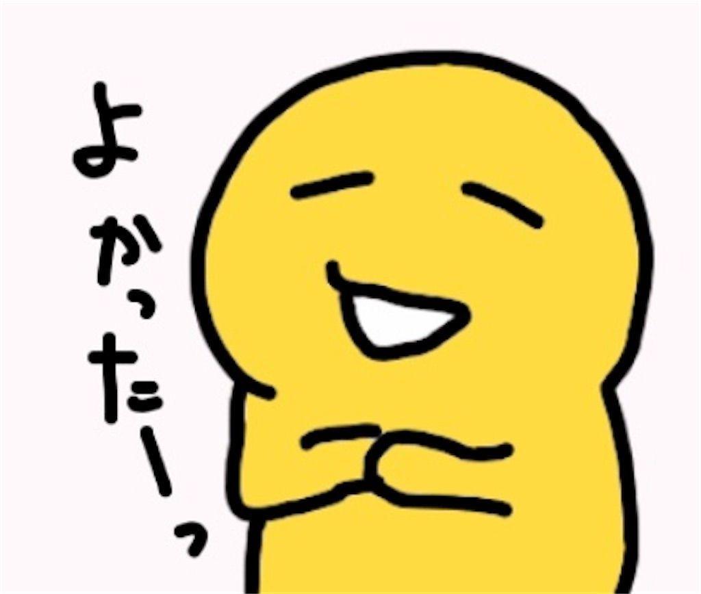 f:id:yuri-ko:20190608145458j:plain:w100