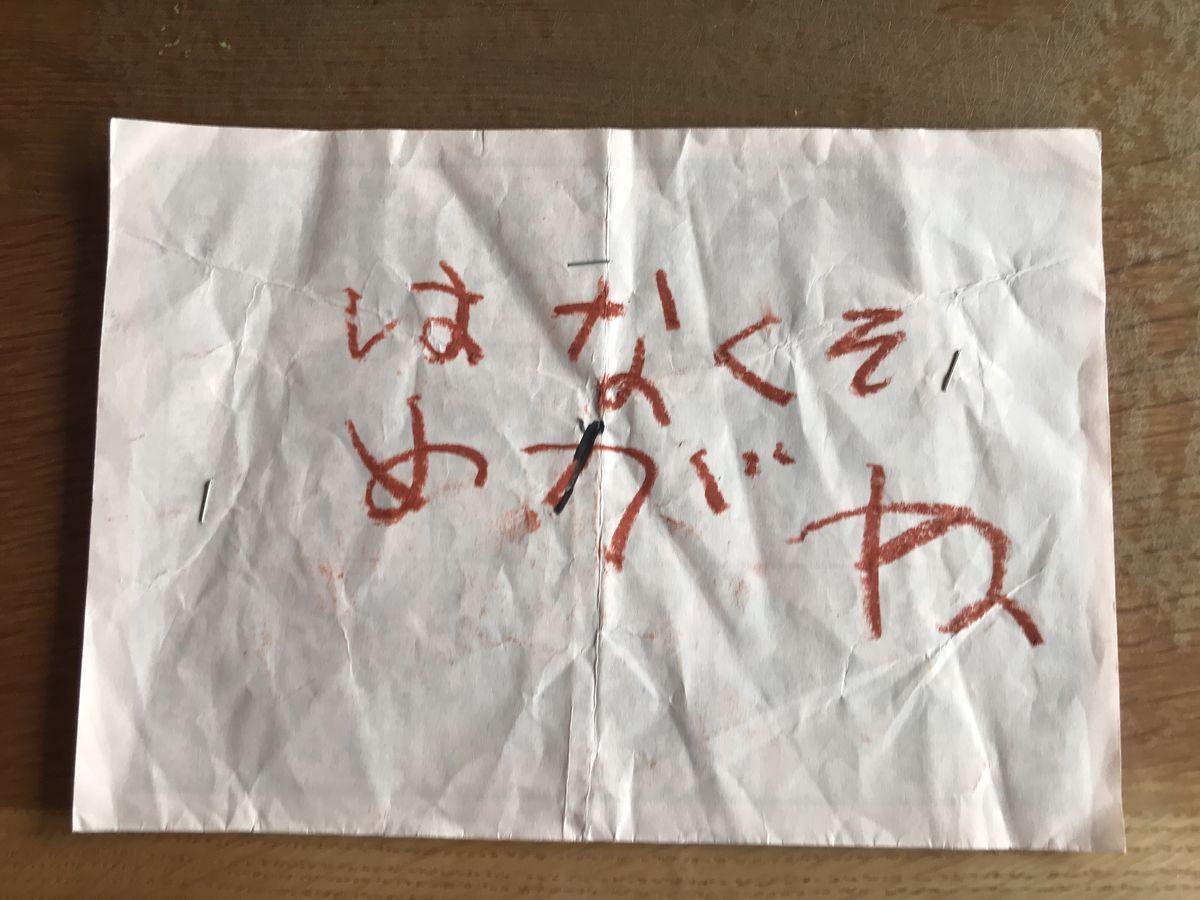 f:id:yuri-ko:20200113143657j:plain:w300