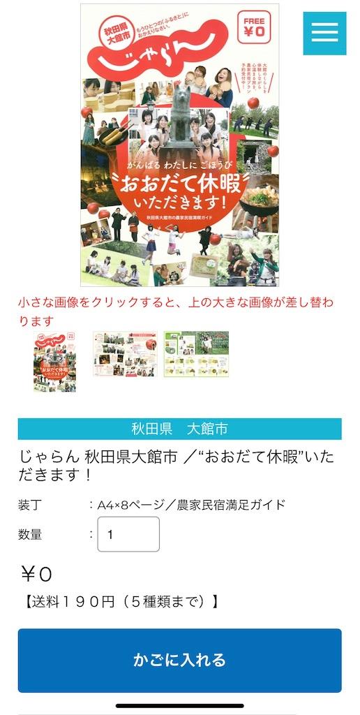 f:id:yuri-mami:20191206051714j:image