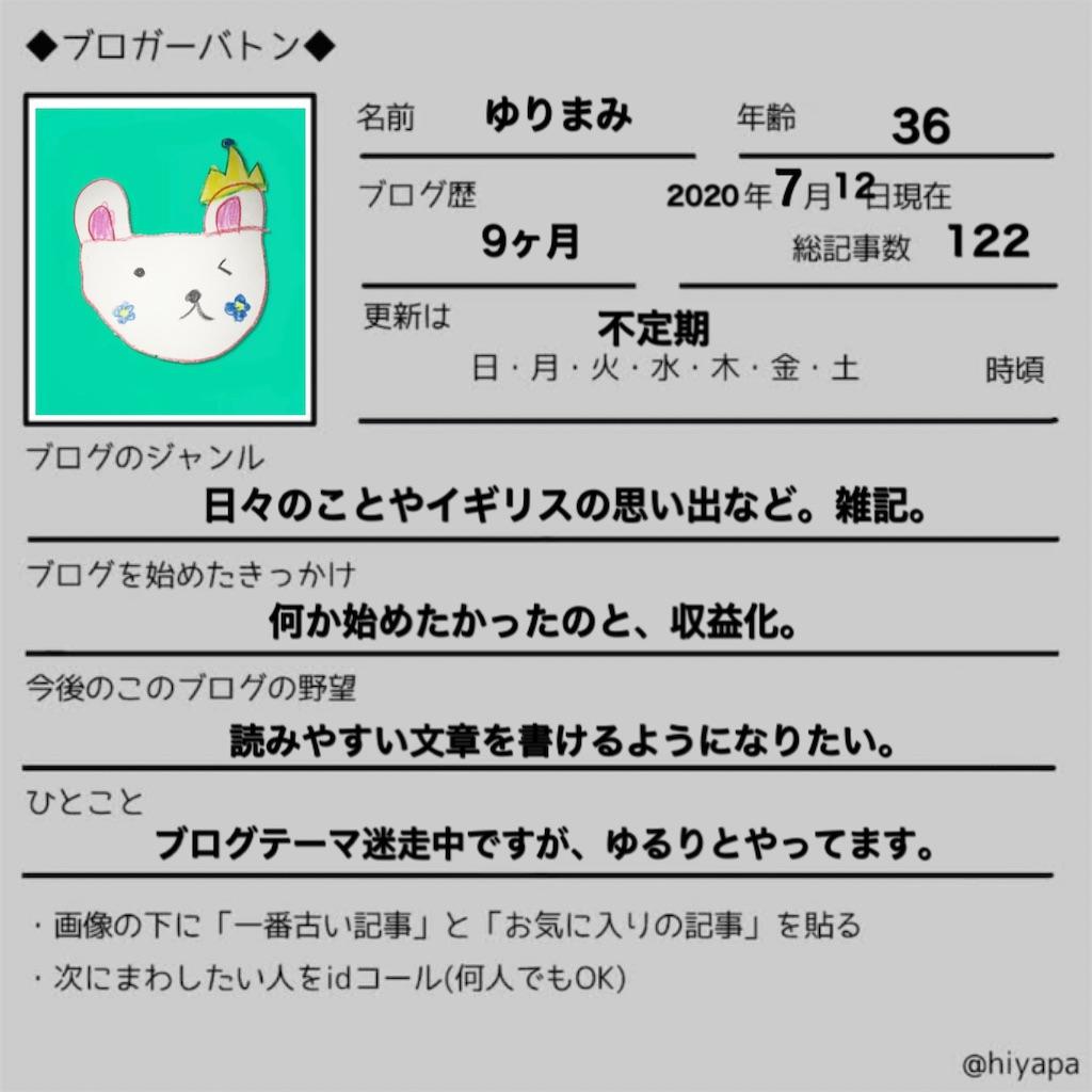 f:id:yuri-mami:20200712215615j:image