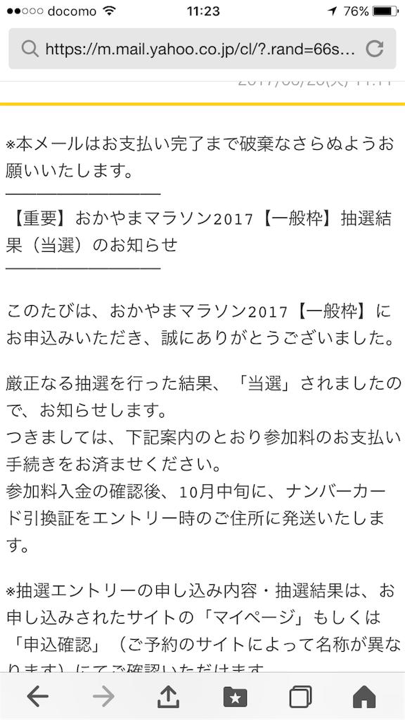 f:id:yuri-yamaguchi-48625160:20170620151431p:image