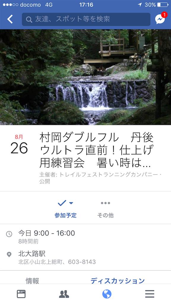 f:id:yuri-yamaguchi-48625160:20170826212012p:image