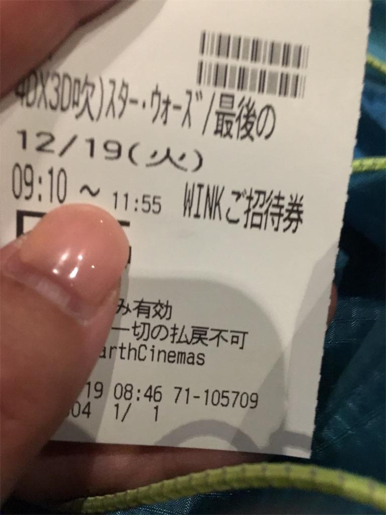 f:id:yuri-yamaguchi-48625160:20171219174426j:image