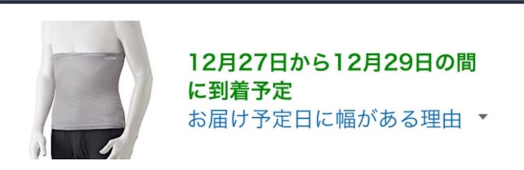 f:id:yuri-yamaguchi-48625160:20171224165811j:image