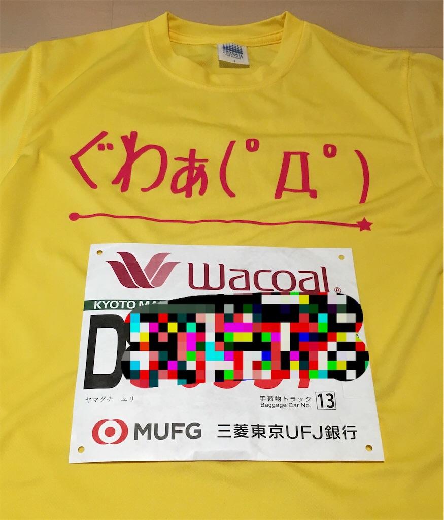 f:id:yuri-yamaguchi-48625160:20180217224133j:image