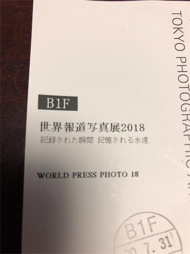 f:id:yuri-yamaguchi-48625160:20180803120916j:image