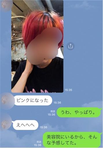 f:id:yuri-yamaguchi-48625160:20180904161838j:image