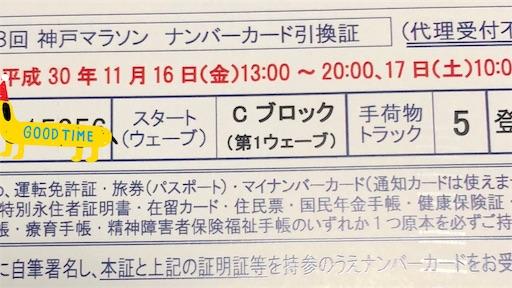 f:id:yuri-yamaguchi-48625160:20181017161157j:image