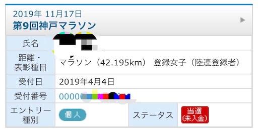 f:id:yuri-yamaguchi-48625160:20190618160737j:image