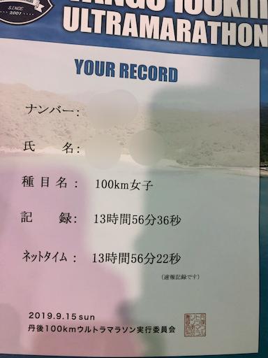 f:id:yuri-yamaguchi-48625160:20190915203443p:image