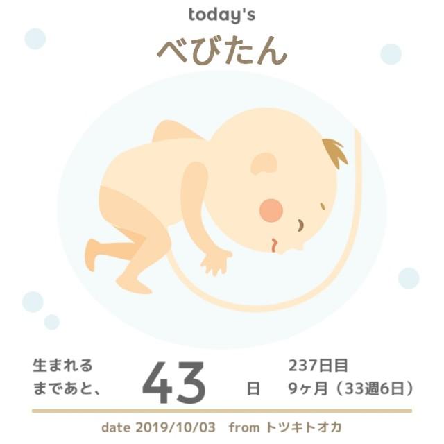 f:id:yuri0slowlife:20191022164051j:image