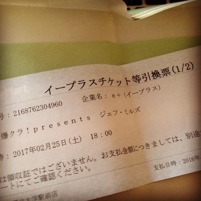 f:id:yuriaoki:20161226154450j:plain