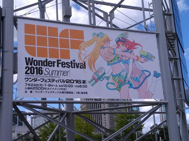 f:id:yurichu:20160724211624j:plain