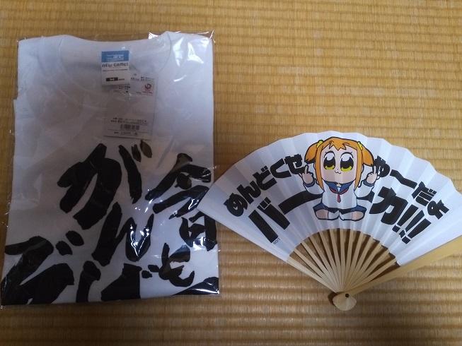 f:id:yurichu:20160815214624j:plain